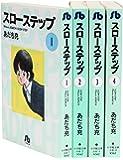 スローステップ 文庫版 コミック 全4巻完結セット (小学館文庫)