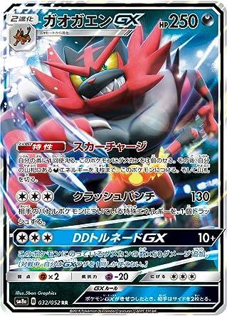 ポケモンカードゲーム SM8a 032/052 ガオガエンGX 悪 (RR ダブルレア) サン\u0026