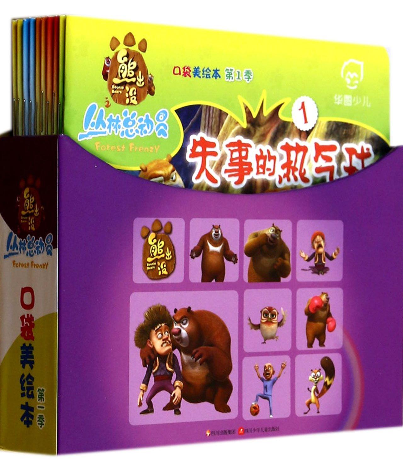 Chinese Figure Children : Bear infested jungle Story ( pocket picture books ) ( Season 1 ) ( 1-10 ) ( Set of 10 )(Chinese Edition) pdf epub