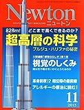 Newton(ニュートン) 2015年 11 月号 [雑誌]