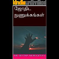 ஜோதிட நுணுக்கங்கள் (Tamil Edition)