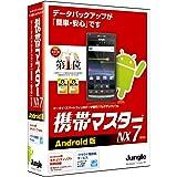 携帯マスターNX6 au版