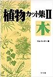 植物カット集〈2〉木