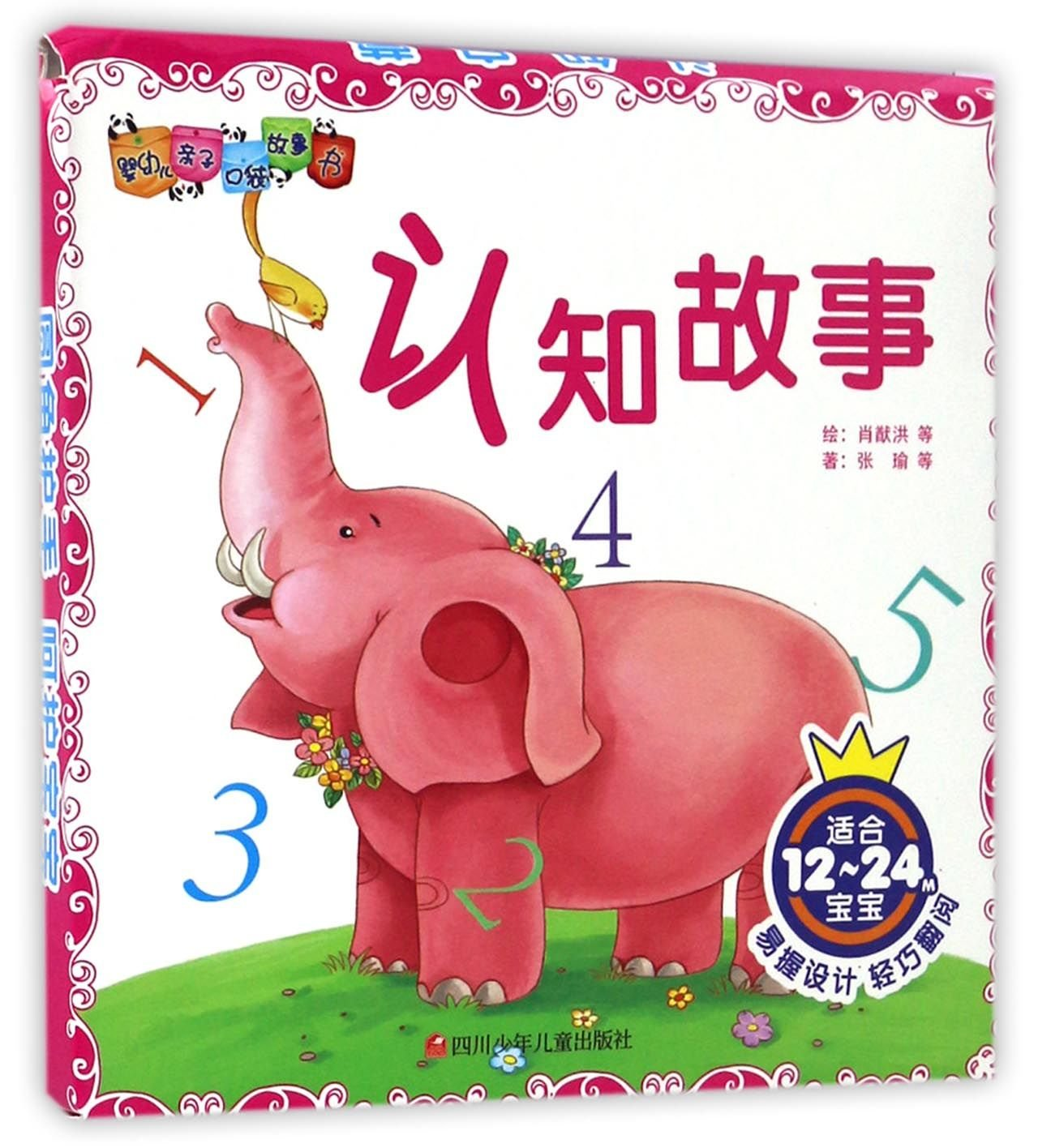 Cognition Stories (For 12-24 Months Babies - Totally 6 Volumes) (Chinese Edition) pdf