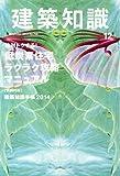 建築知識2013年12月号