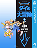 DRAGON QUEST―ダイの大冒険― 4 (ジャンプコミックスDIGITAL)