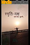 स्मृति-  यक्ष: Smriti-yaksh (Hindi Edition)