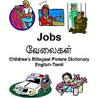 English-Tamil Jobs/வேலைகள் Children's Bilingual Picture Dictionary