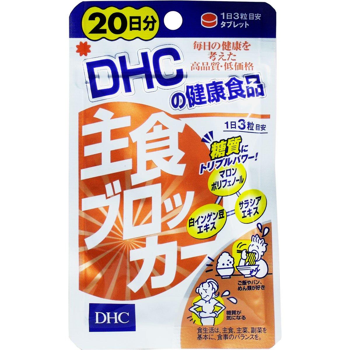 国内初の直営店 お得な6個セット 炭水化物が好きな方へオススメ DHC 主食ブロッカー B00SL0QUA0 20日分(60粒) B00SL0QUA0, 神戸風月堂:02ccb9b1 --- arianechie.dominiotemporario.com