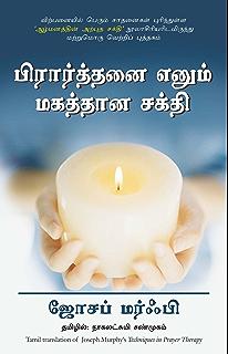 Tele physics (Tamil) eBook: Joseph Murphy: Amazon in: Kindle