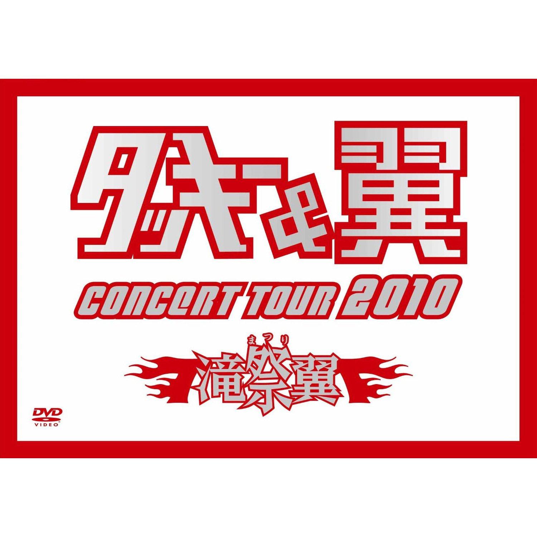 タッキー&翼 CONCERT TOUR 2010 滝翼祭(ジャケットB) [DVD] B004ELBQOU