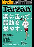 Tarzan(ターザン) 2019年11月14日号 No.775 [楽に走って、脂肪を燃やす。] [雑誌]