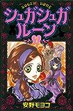 シュガシュガルーン(7) (なかよしコミックス)