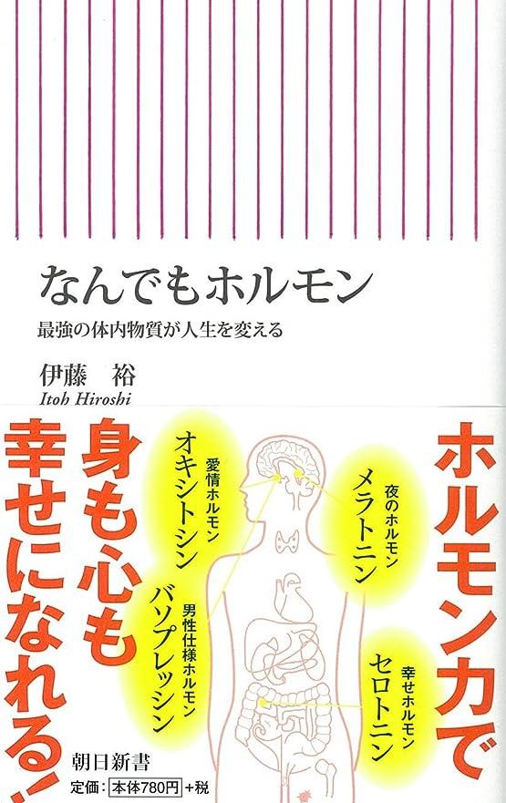 スロー負担その後カラー図解 人体の細胞生物学【電子書籍付き】