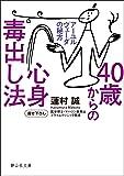 40歳からの心身毒出し法 (静山社文庫)
