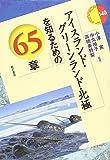 アイスランド・グリーンランド・北極を知るための65章 (エリア・スタディーズ140)