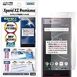 Xperia XZ Premium 用 フィルム ASDEC 【ノングレアフィルム3】・防指紋・気泡消失・映り込み防止・アンチグレア・日本製 NGB-SO04J (Xperia XZ Premium, マットフィルム)