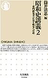 昭和史講義2 ──専門研究者が見る戦争への道 (ちくま新書)