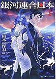 銀河連合日本 1 (星海社FICTIONS)