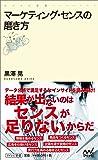 マーケティング・センスの磨き方 (マイナビ新書)
