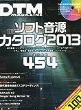 DTM MAGAZINE (マガジン) 2013年 01月号 [雑誌]