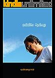 ஒளியிலே தெரிவது: Oliyile Therivathu (Tamil Edition)
