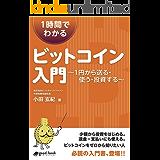 1時間でわかるビットコイン入門 ~1円から送る・使う・投資する~ (NextPublishing)をアマゾンで購入