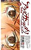 アラタカンガタリ~革神語~ 23 (少年サンデーコミックス)