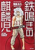 鉄鳴きの麒麟児 歌舞伎町制圧編 11 完結 (近代麻雀コミックス)