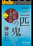 三匹の鬼: 剣客子連れ旅[二] (歴史行路文芸文庫)