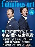 fabulous act(ファビュラス・アクト) Vol. 03 (シンコー・ミュージックMOOK)