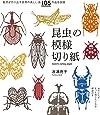 昆虫の模様切り紙: 虫のことがもっと知りたくなる解説付き