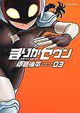 まりかセヴン(3) (アクションコミックス)