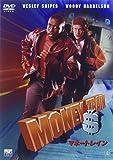 マネートレイン [DVD]