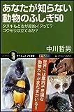あなたが知らない動物のふしぎ50 タヌキもどきの原始イヌって?コウモリは立てるか? (サイエンス・アイ新書)