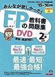 みんなが欲しかった! FPの教科書・問題集DVD 2級・AFP 2015-2016年 (<DVD>)