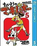 たいようのマキバオー 5 (ジャンプコミックスDIGITAL)