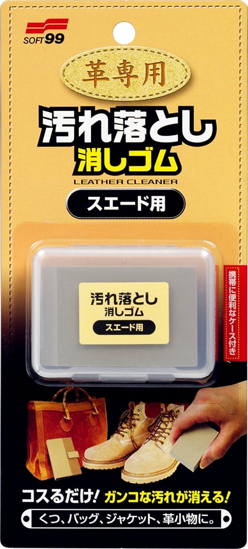Amazon.co.jp: ソフト99(SOFT99) 革専用汚れ落とし消しゴムスエード用 ドラッグストア