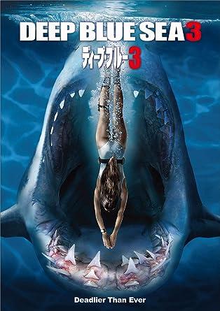 ディープ・ブルー3 [DVD]