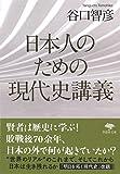 文庫 日本人のための現代史講義 (草思社文庫)