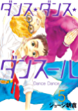 ダンス・ダンス・ダンスール(5) (ビッグコミックス)