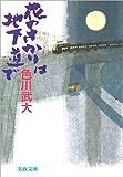 花のさかりは地下道で (文春文庫 (296‐2))