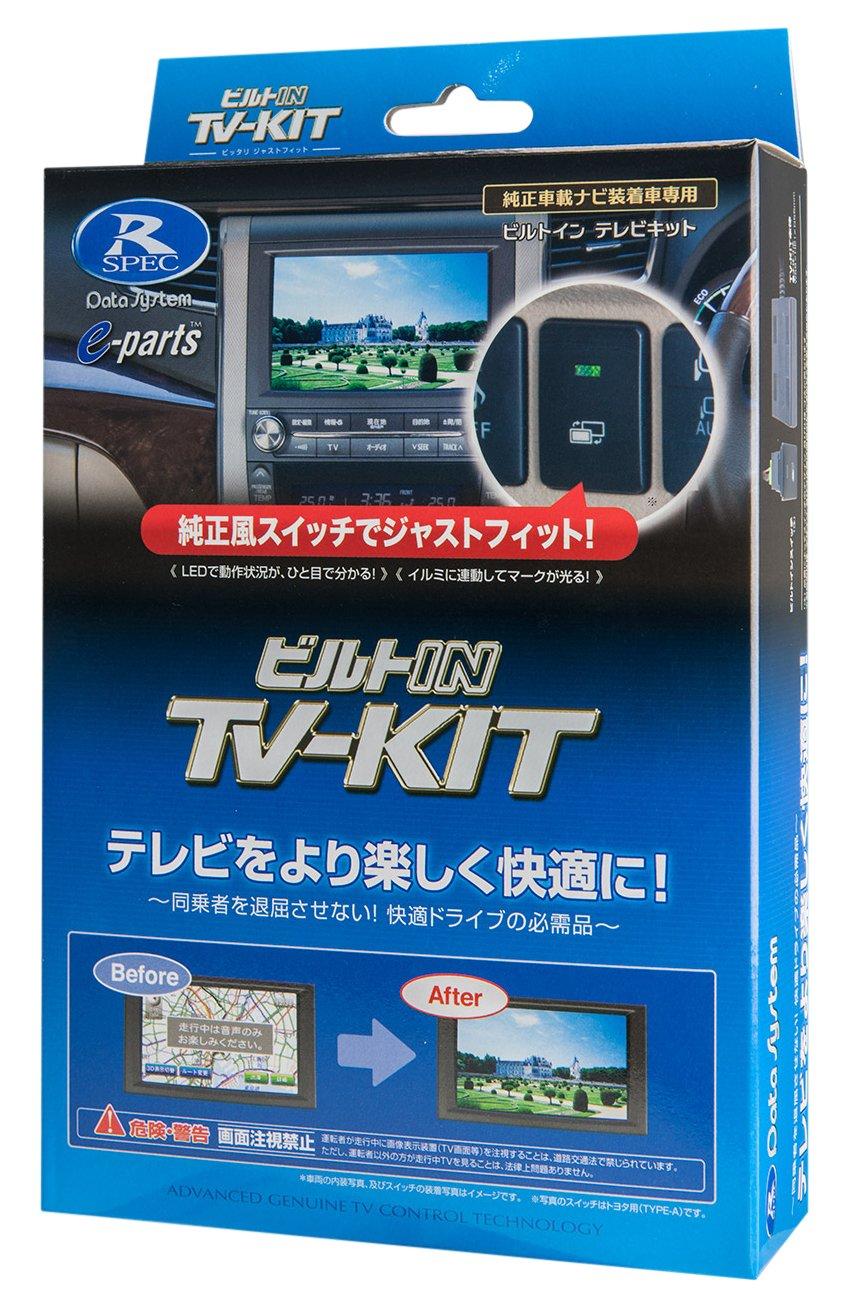 データシステム ( Data System ) テレビキット (ビルトインタイプ) NTV384B-B B01DF3XJHO