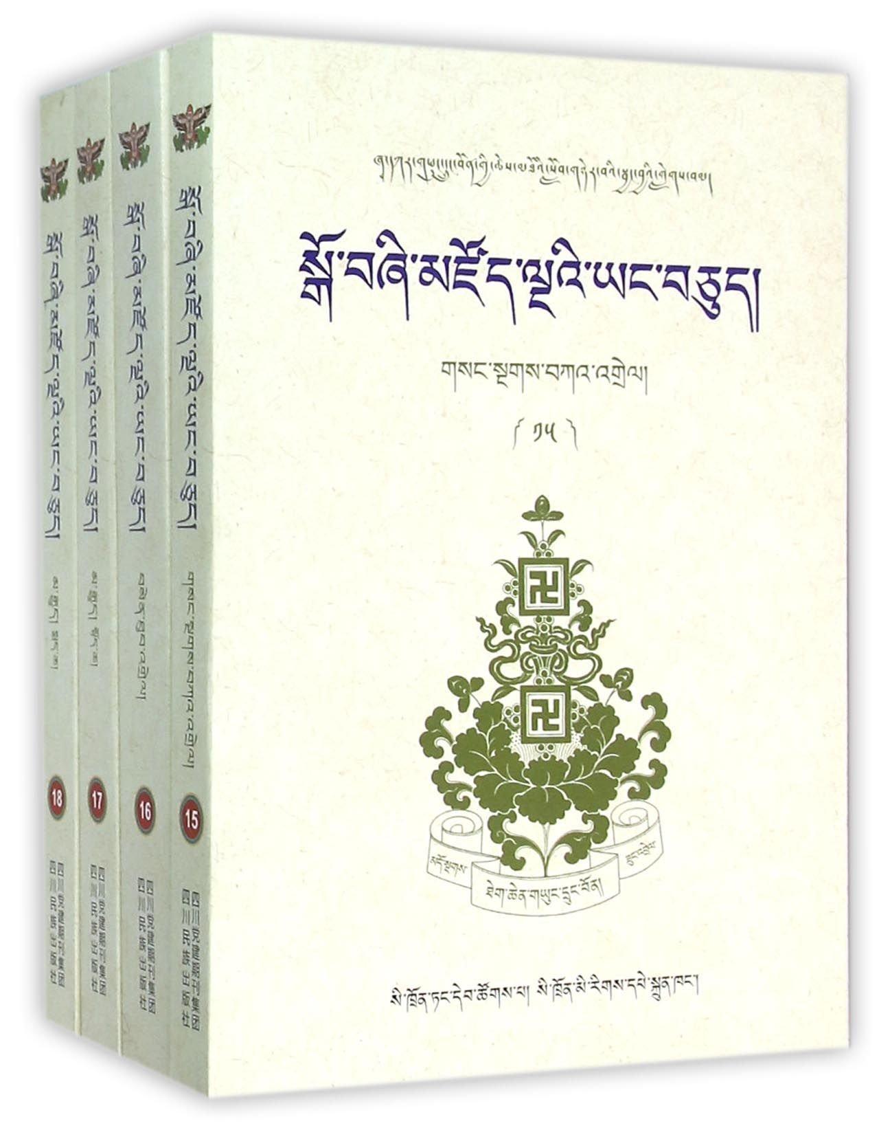密乘论(15-18卷共4册)(藏文版)/藏族典籍精选 PDF