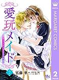 愛玩メイド 王子とすごすヒミツの夜 2 (マーガレットコミックスDIGITAL)