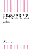 自動運転「戦場」ルポ ウーバー、グーグル、日本勢――クルマの近未来 (朝日新書)