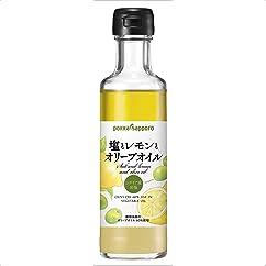 【オリーブオイルの新商品】ポッカサッポロ 塩とレモンとオリーブオイル180ml×2個