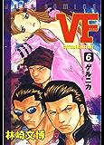 VF-アウトサイダーヒストリー- 6 (ジェッツコミックス)