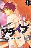 アライブ 最終進化的少年(1) (月刊少年マガジンコミックス)