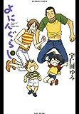 よにんぐらし(3) (バンブーコミックス)